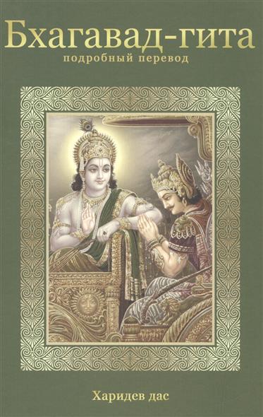 Бхагавад-Гита Подробный перевод