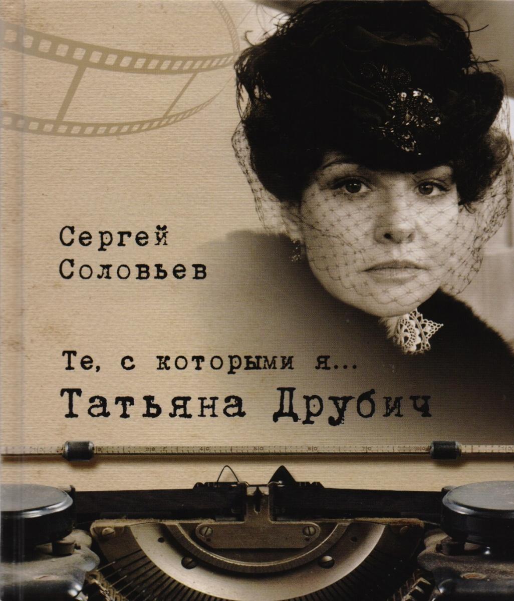 Соловьев С. Те, с которыми я… Татьяна Друбич
