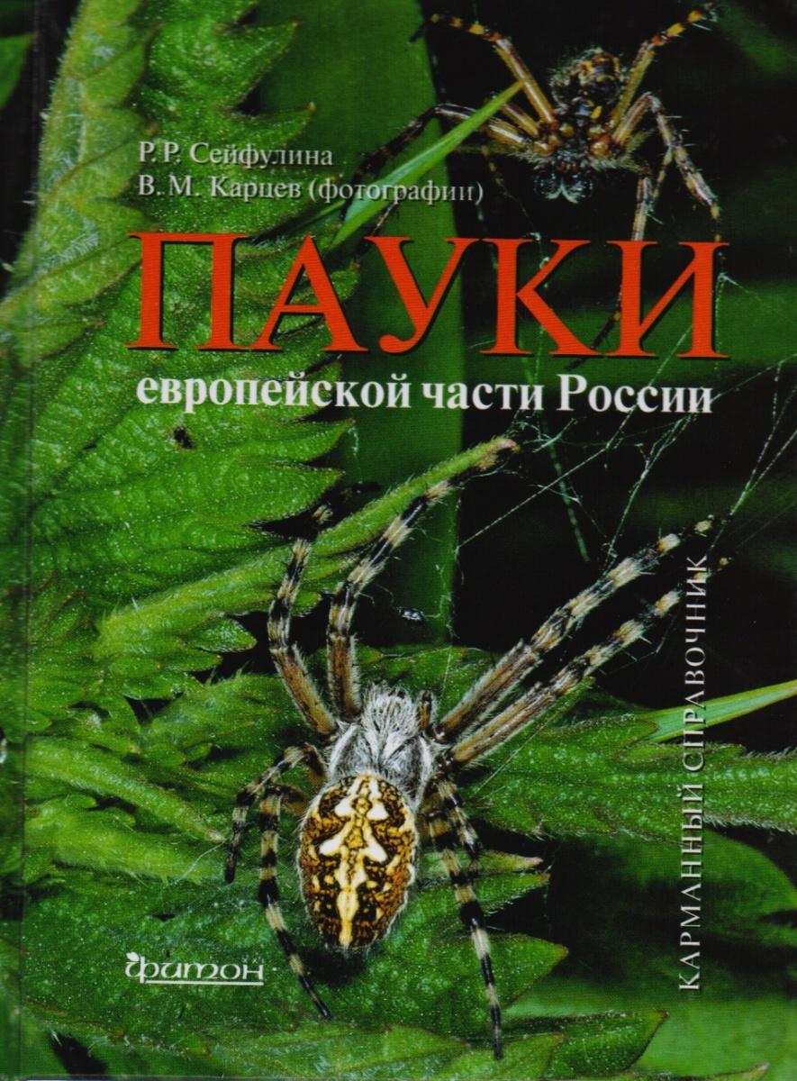 Пауки европейской части России. Карманный справочник