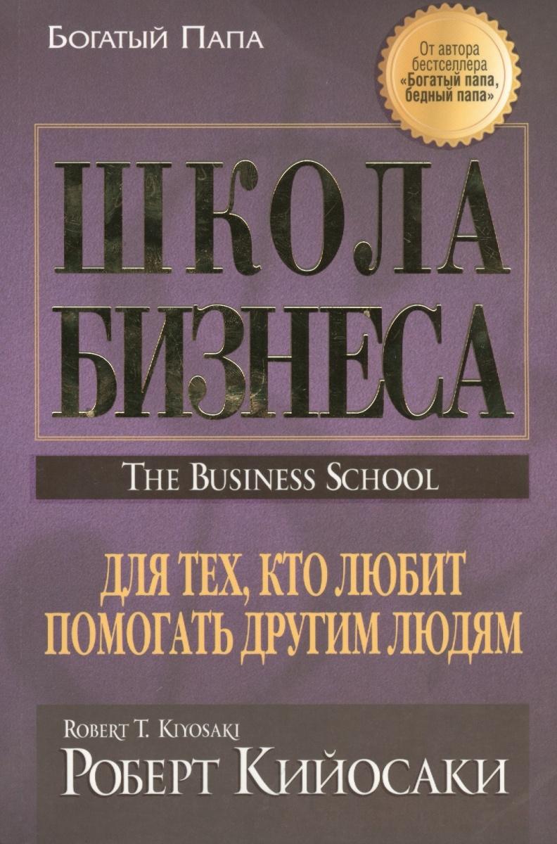 Кийосаки Р. Школа бизнеса. The Business School