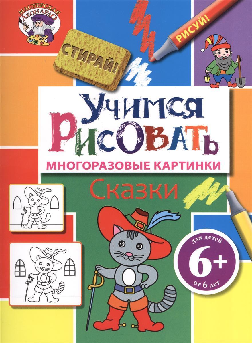 Талалаева Е. (ред.) Учимся рисовать. Сказки. Многоразовые картинки талалаева е ред учимся рисовать принцессы для детей от 4 лет isbn 9785699565115