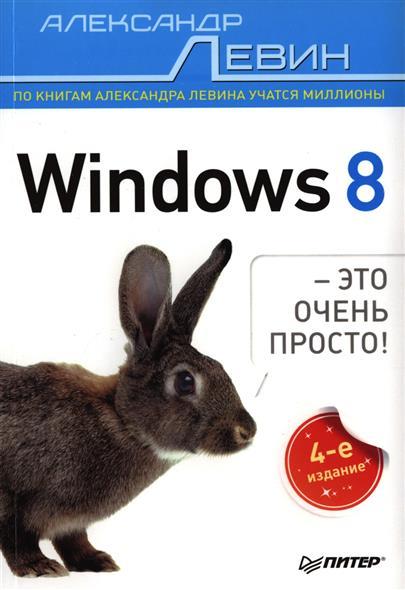 Windows 8 это очень просто! 4-е издание