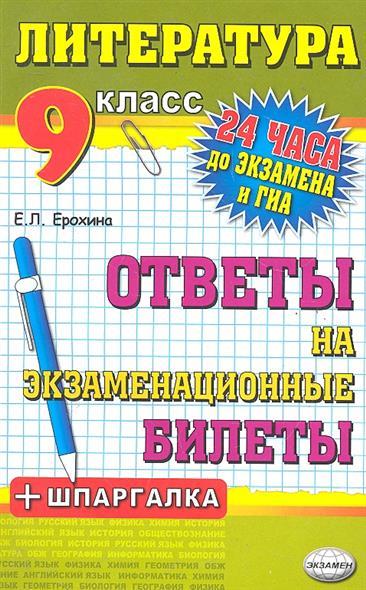 Литература 9 кл