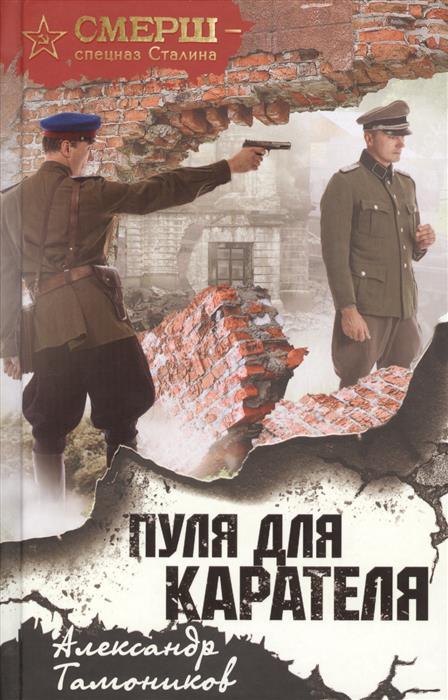 Тамоников А. Пуля для карателя тамоников а эшафот для авторитета