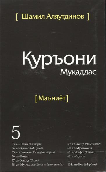 Тарчумаи маъниети Куръони Мукаддас. Чилди 5. Священный Коран. Смыслы. Том 5 (на таджикском языке)