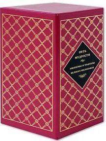 Путь мудрости. Афоризмы и трактаты великих философов (комплект из 3 книг)