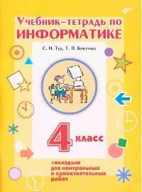 Учебник тетрадь по информатике 4 кл
