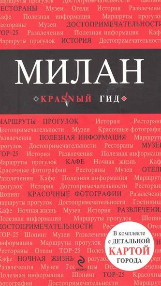 Чередниченко О. Милан о в чередниченко милан путеводитель карта и cd