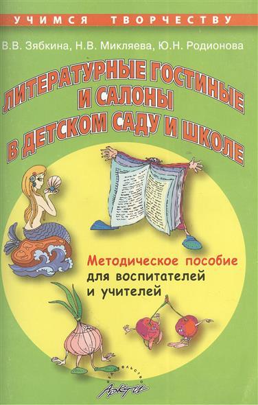 Литературные гостиные и салоны в детском саду и школе. Методическое пособие для учителей и воспитателей