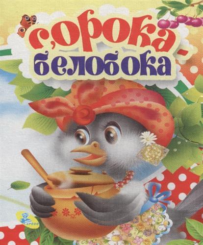 Чичик Е. (худ.) Сорока-белобока ISBN: 9789669351265