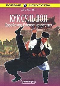 Ли Дж. Кук Суль Вон. Корейское боевое искусство