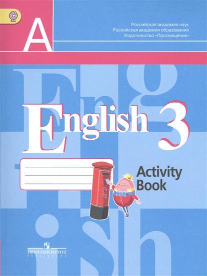 Английский язык. Рабочая тетрадь. 3 класс. Учебное пособие для учащихся общеобразовательных организаций