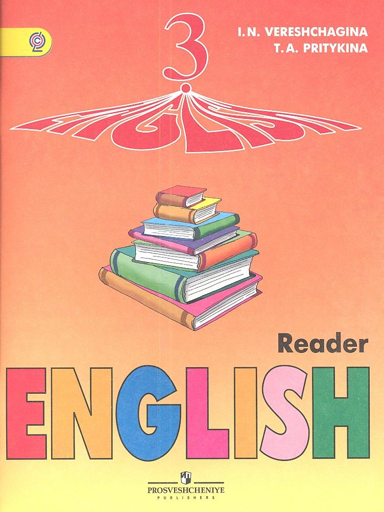 Верещагина И., Притыкина Т. English Reader. Английский язык. Книга для чтения. 3 класс. Пособие для учащихся общеобразовательных учреждений и школ с углубленным изучением английского языка стоимость