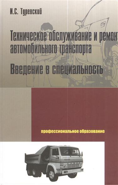 Туревский И. Тех. обслуживание и ремонт автомобильного транспорта мобильные телефоны lg ремонт и обслуживание том i cd