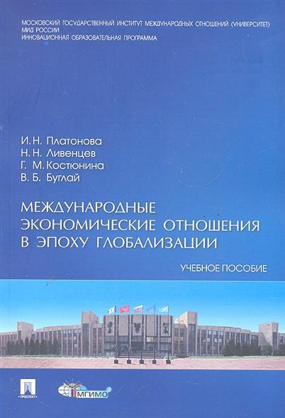Платонова И: Международные экономич. отношения в эпоху глобализации