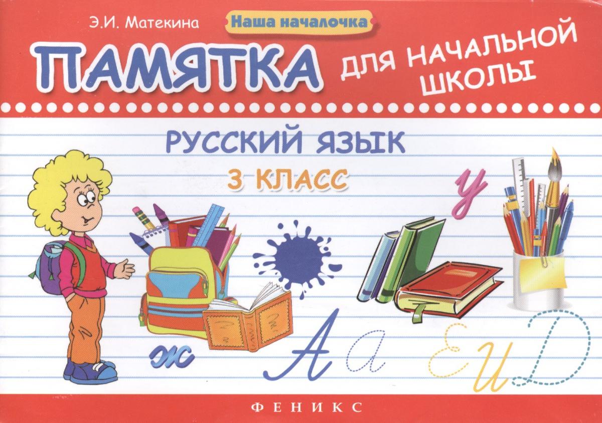 купить Матекина Э. Русский язык. 3 класс. Памятка для начальной школы по цене 71 рублей