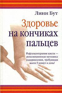 Здоровье на кончиках пальцев Рефлексотерапия кисти…