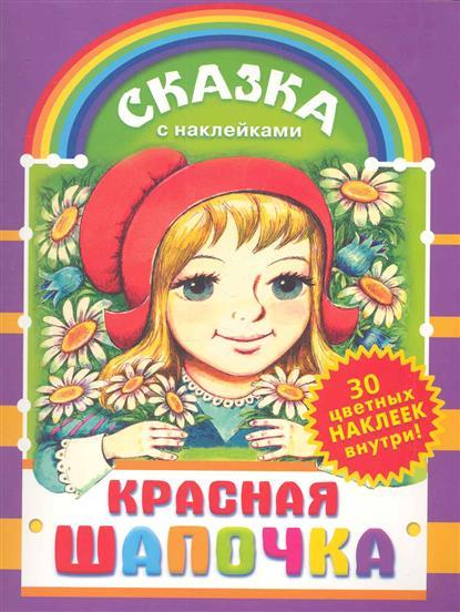 Перро Ш. КН Красная шапочка диафильм светлячок красная шапочка ш перро