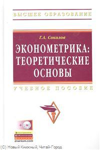 Соколов Г.А Эконометрика Теоретические основы Учеб. пос.