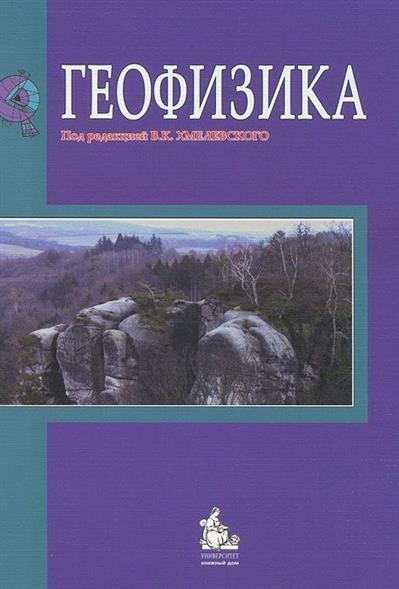 Геофизика. Учебник