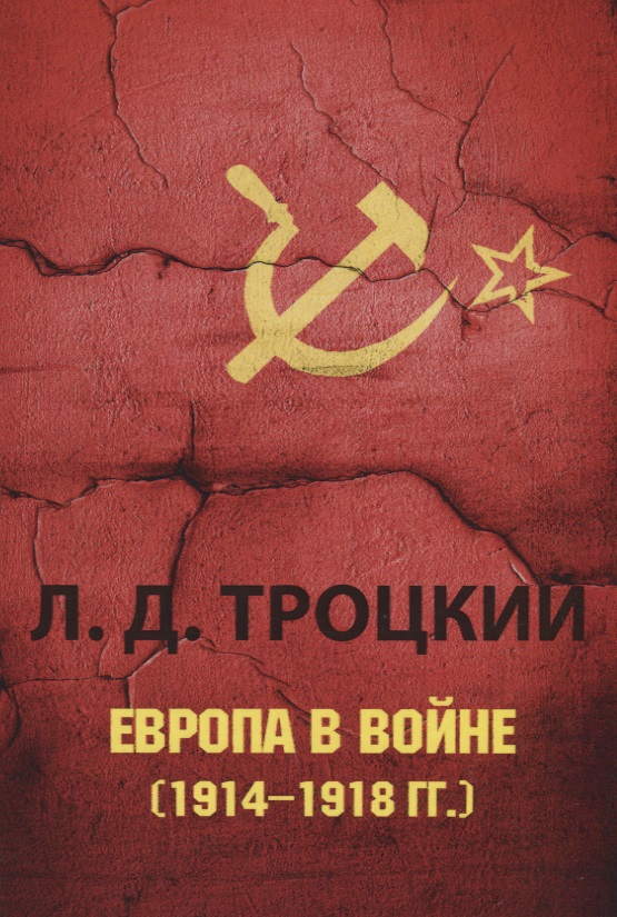 Троцкий Л. Европа в войне (1914–1918 гг.)