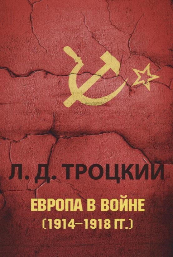 Троцкий Л. Европа в войне (1914–1918 гг.) ISBN: 9785521063505