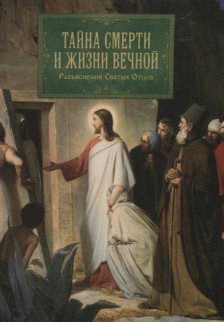 Тайна смерти и жизни вечной. Разъяснения святых отцов с б морозов тайна вечной жизни