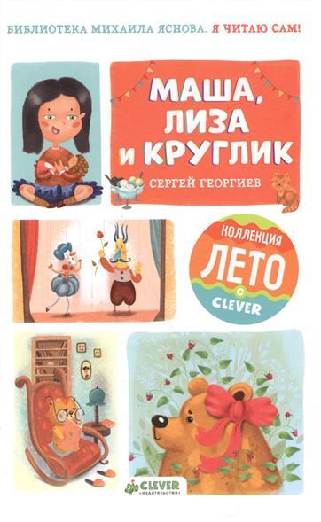 Георгиев С. Я читаю сам! Маша, Лиза и Круглик зартайская и я читаю сам мама скоро придёт