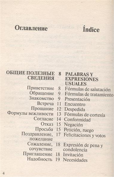 Лазарева Е. (сост.) Русско-испанский разговорник положенцева л д сост русско испанский разговорник