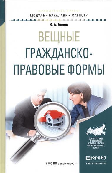 Вещные гражданско-правовые формы. Учебное пособие для бакалавриата и магистратуры