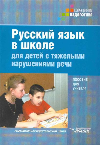 Русский язык в школе для детей с тяжел. наруш. речи Учеб. пос.