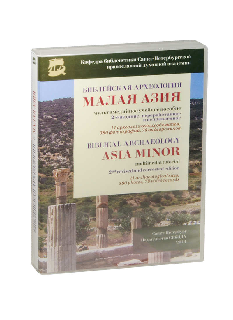 Библейская археология. Малая Азия. Мультимедийное учебное пособие / Biblical Archaeology. Asia Minor. Multimedia tutorial (DVD)