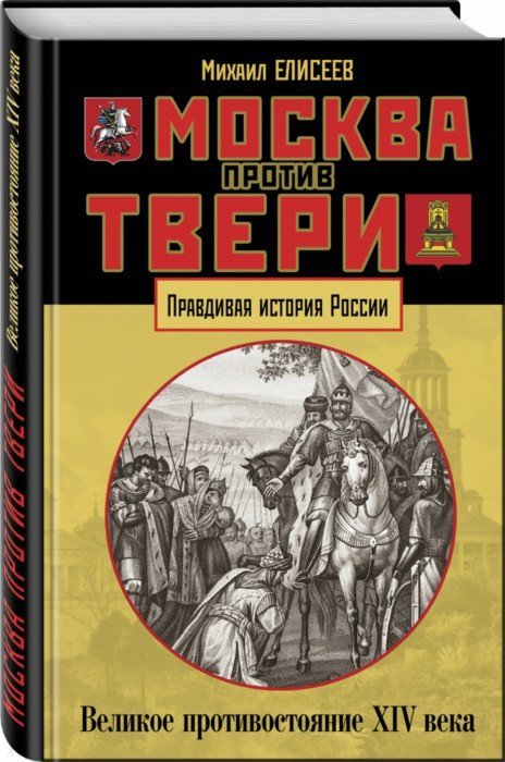 Елисеев М. Москва против Твери. Великое противостояние XIV века