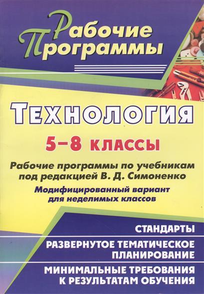 Технология. 5-8 классы. Рабочие программы по учебникам под редакцией В.Д. Симоненко. Модифицированный вариант для неделимых классов