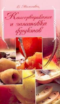 Молоховец Е. Консервирование и заготовка фруктов куликова в консервирование ягод и фруктов
