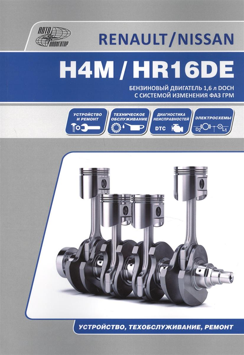 Nissan/Renault H4M/HR16DE. Бензиновый двигатель 1,6 л DOCH с системой изменения ФАЗ ГРМ. Устроство, техобслуживание, ремонт