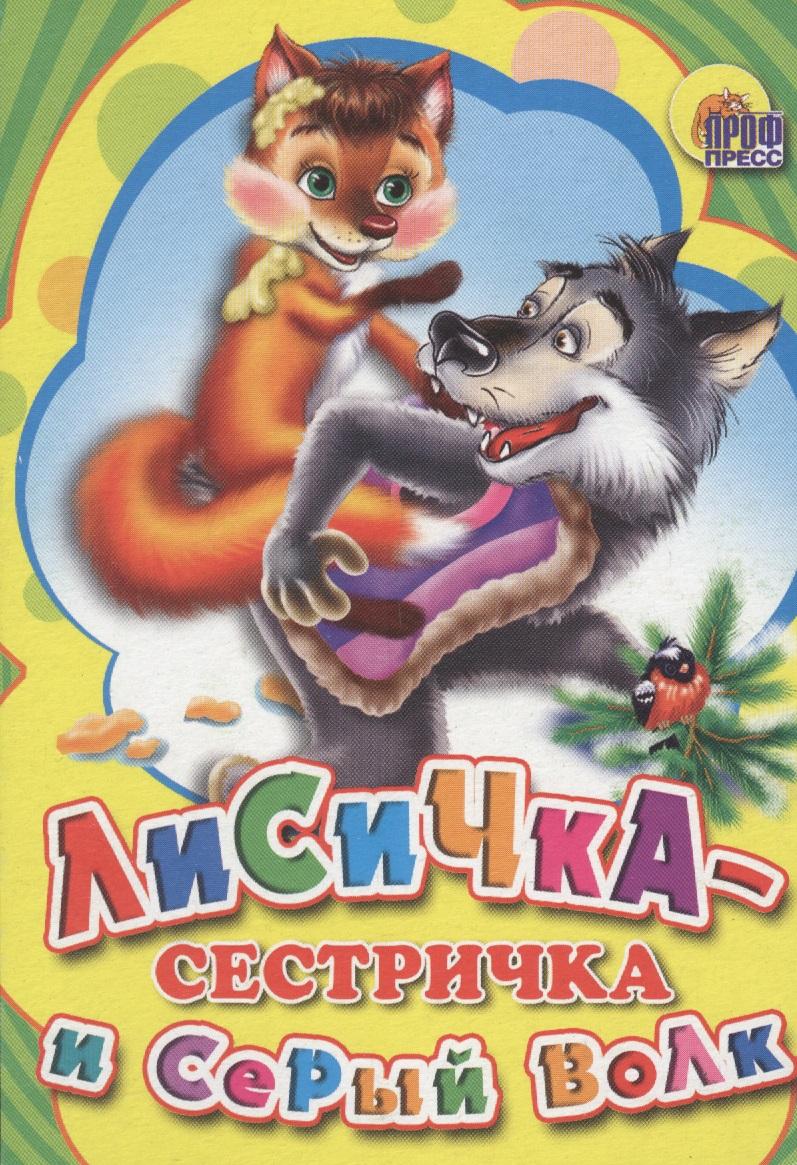 Лисичка сестричка и серый волк цк с игр заданиями рус лисичка сестричка и серый волк