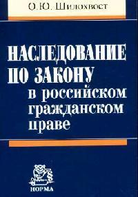 Наследование по закону в рос. гражд. праве