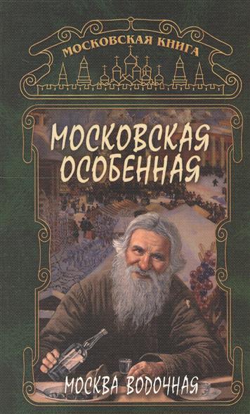 Москва водочная. Московская особенная