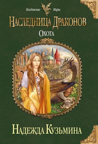 Кузьмина Н. Наследница драконов. Охота ISBN: 9785699909964