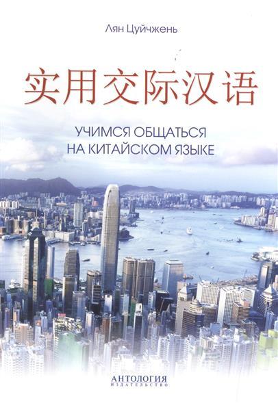 Учимся общаться на китайском языке. Учебно-методическое пособие