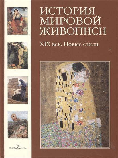 История мировой живописи. Том 20. XIX век. Новые стили