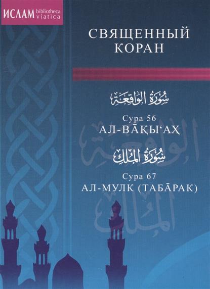 Сура 56. Ал-Вакы`Ах. Сура 67. Ал-Мулк (Табарак) ISBN: 9785885039192 кувшин lefard сура 86
