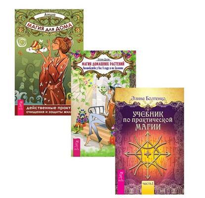 Дуган Э. и др. Учебник по практической магии 1 + Магия для дома + Магия домашних растений (комплект из 3 книг)