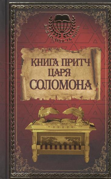 Кулишенко Ю. (ред.) Книга притч царя Соломона мудрость царя соломона