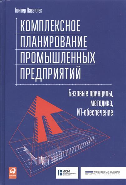Комплексное планирование промышленных предприятий. Базовые принципы, методика, ИТ-обеспечение.