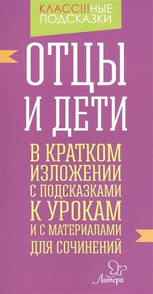 Крутецкая В.: