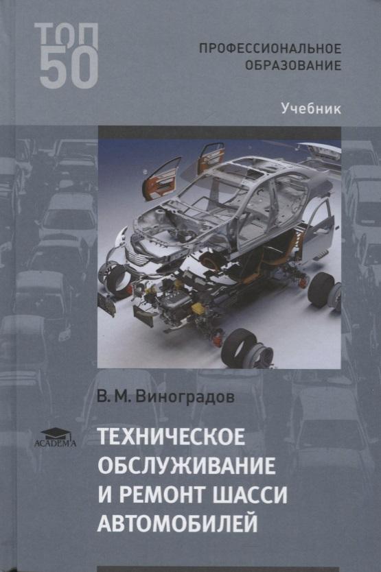 Виноградов В. Техническое обслуживание и ремонт шасси автомобилей. Учебник