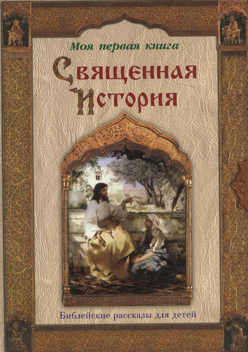 Воздвиженский П. Священная история Библейские рассказы для детей цены
