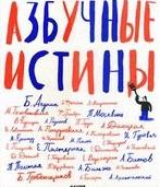Головнивская М. (сост.) Азбучные истины